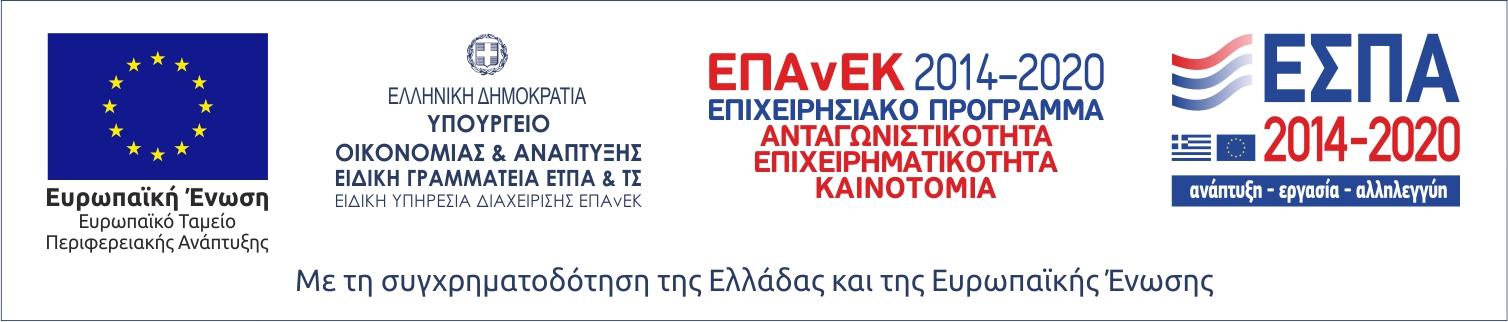 Λογότυπο ΕΤΠΑ